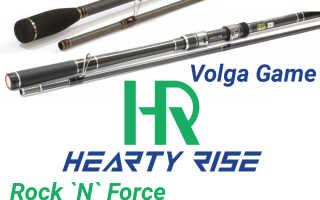 Обзор спиннингов Volga Game серии Hearty Rise – особенности, разновидности моделей серии, их параметры